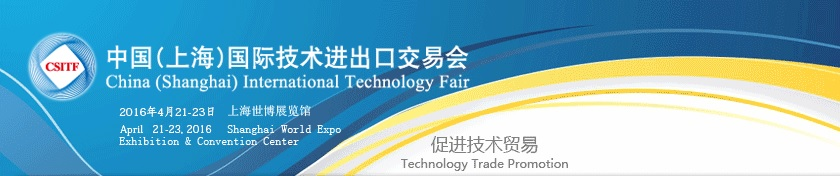 China Shanghai International Technology Fair 2016