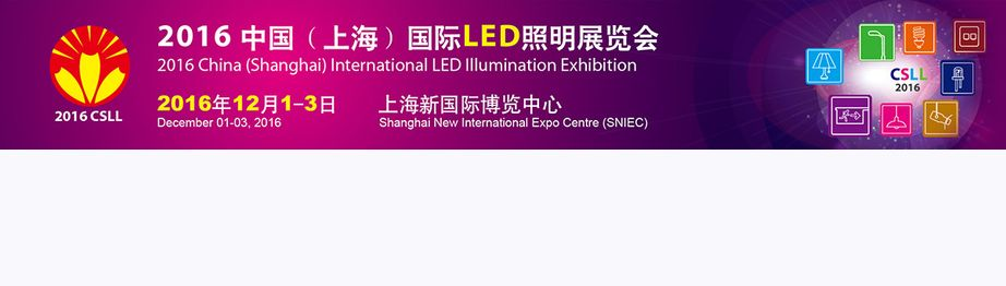 Shanghai International LED Illumination Exhibition 2016