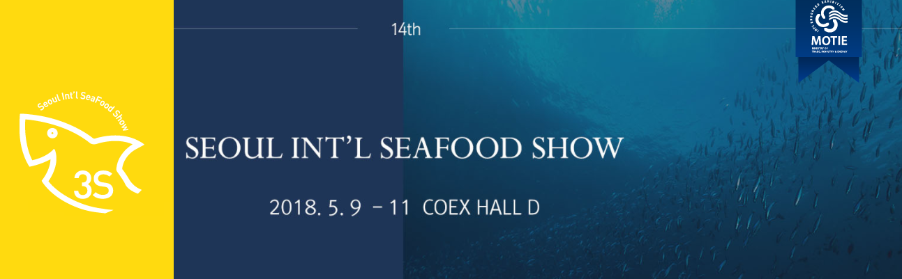 seul international seafood 2018