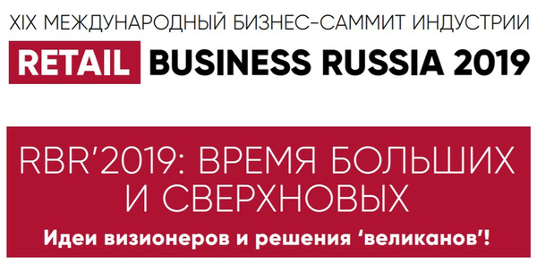Retail Business Russia 2019