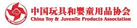 China Toy Juvenile Products Association logo